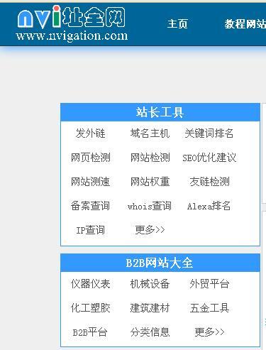 B2B分类信息平台