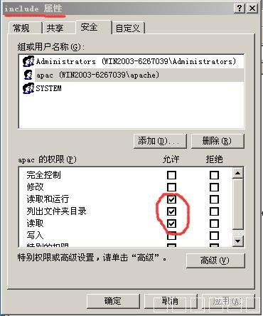 dedeCMS在windows2003下目录权限的安全设置