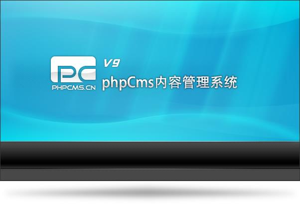 phpcms亚搏彩票手机官网内容管理系统