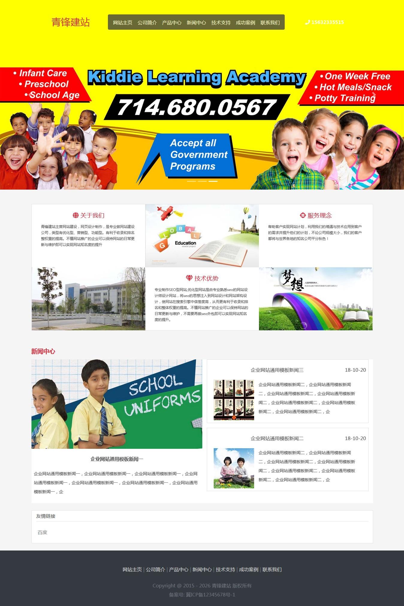 儿童培训行业亚搏彩票手机官网亚搏彩票手机官网
