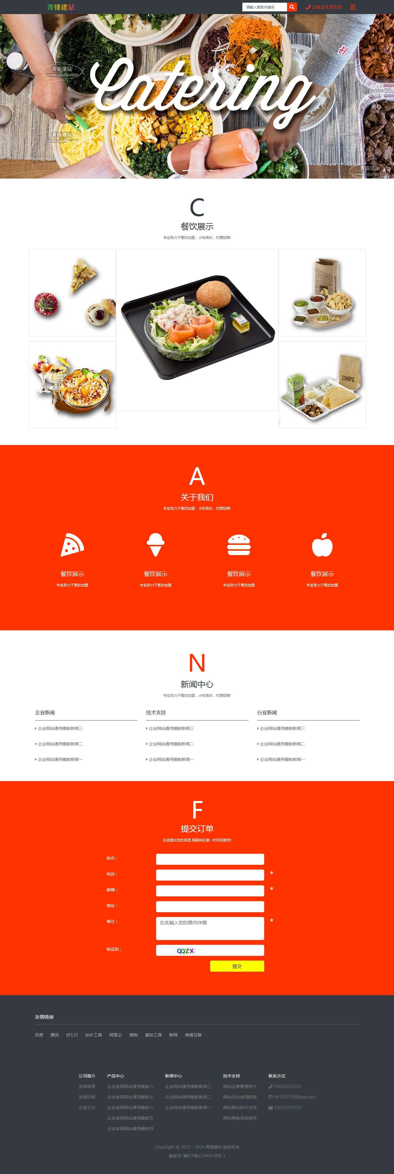 餐饮加盟食品蔬菜水果亚搏彩票手机官网亚搏彩票手机官网首页