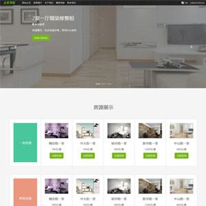 房产装修行业网站模板下载