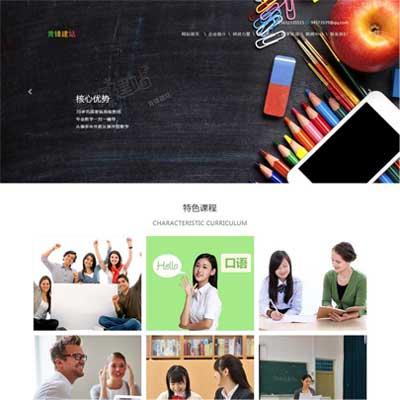 英语培训高中辅导培训学校网站模